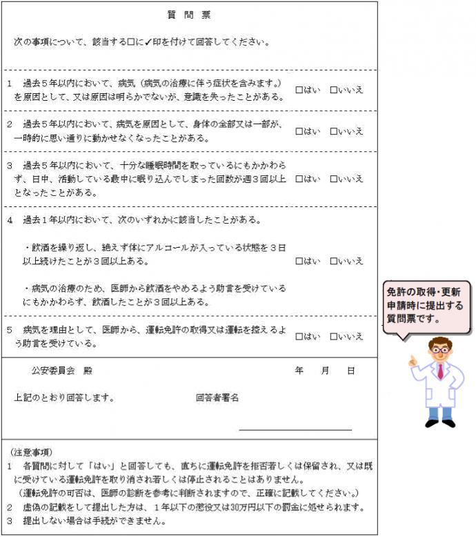 大阪 府 警察 免許 更新
