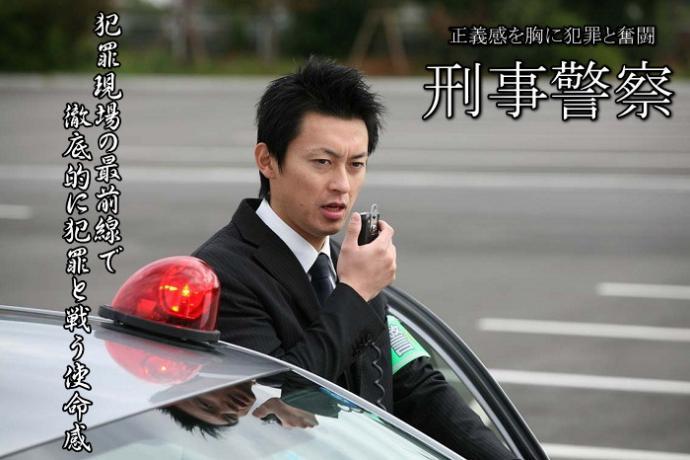 京都府警察/刑事警察