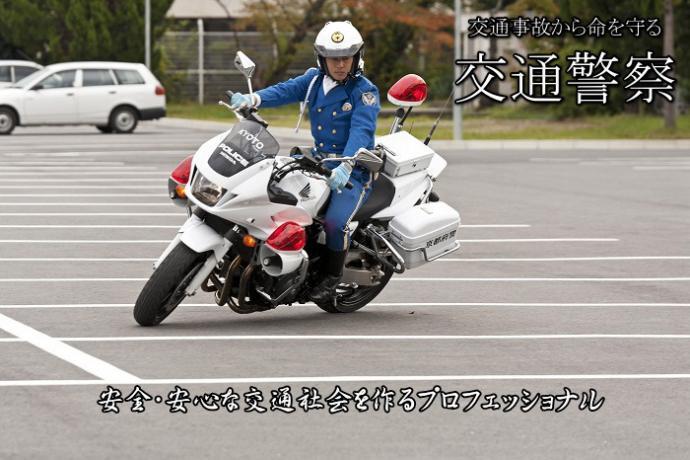 京都府警察/交通警察