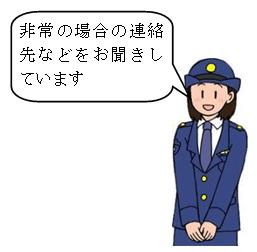 京都府警察/巡回連絡にご理解とご協力を