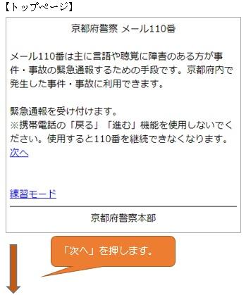 京都府警察/京都府警察FAX110番・メール110番(聴覚言語障害者用110番)