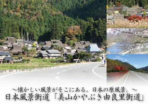 日本風景街道「美山かやぶき由良...
