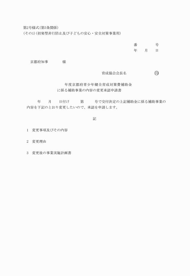 京都府青少年健全育成対策費補助金交付要綱