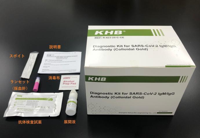 新型コロナウイルス抗体検出試薬キットの写真
