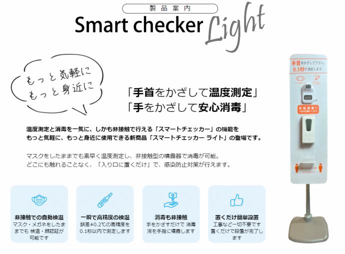 smartchecker