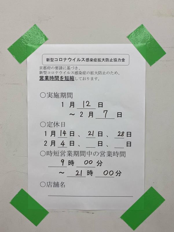 府 協力 金 時短 営業 申請 大阪