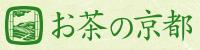 お茶の京都